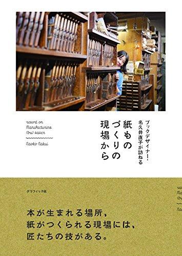 ブックデザイナー・名久井直子が訪ねる 紙ものづくりの現場からの詳細を見る
