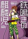 鉄鳴きの麒麟児 歌舞伎町制圧編(2) (近代麻雀コミックス)