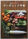 Amazon.co.jpオーガニック手帖―もっと暮らしが楽しくなる、オーガニックの本。 (CHIKYU-MARU MOOK 別冊天然生活)