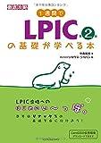 1週間でLPICの基礎が学べる本 第2版 (徹底攻略)