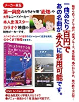 DVDカラオケ全集 「Best Hit Selection 20」 20 魅せられて_昭和ヒット歌謡