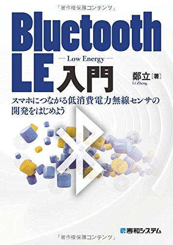 Bluetooth LE入門スマホにつながる低消費電力無線センサの開発をはじめようの詳細を見る