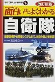 面白いほどよくわかる自衛隊—最新装備から防衛システムまで、本当の実力を検証! (学校で教えない教科書)