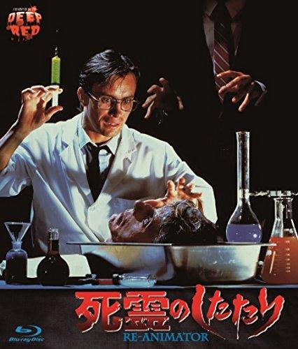 死霊のしたたり BD [Blu-ray]