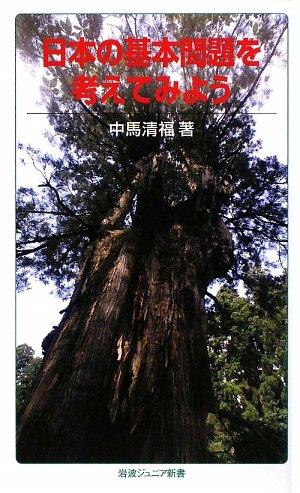 日本の基本問題を考えてみよう (岩波ジュニア新書)の詳細を見る