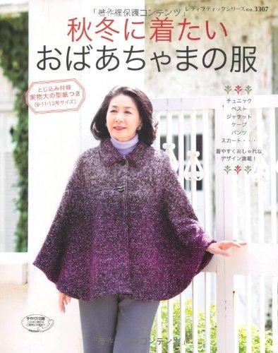 秋冬に着たいおばあちゃまの服 (レディブティックシリーズno.3307)