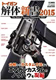 トイガン解体新書2015 (ホビージャパンMOOK 654)