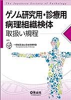 ゲノム研究用・診療用病理組織検体取扱い規程