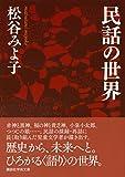 民話の世界 (講談社学術文庫) 画像