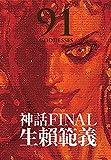 生賴範義画集 〈神話FINAL〉 限定BOXセット