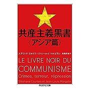共産主義黒書〈アジア篇〉 (ちくま学芸文庫)
