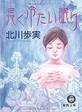 長く冷たい眠り (徳間文庫)