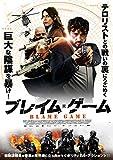ブレイム・ゲーム[DVD]