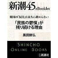 韓国の「反日」は永久に終わらない 「民族の鬱憤」が残り続ける理由―新潮45eBooklet