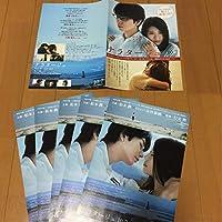 映画 ナラタージュ 松本潤 有村架 最新 2種セット(見開き1枚と他5枚)