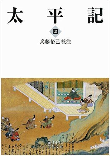 太平記(四) (岩波文庫)の詳細を見る