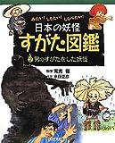 みたい!しりたい!しらべたい!日本の妖怪すがた図鑑〈2〉男のすがたをした妖怪