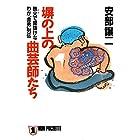 塀の上の曲芸師たち (祥伝社文庫)