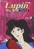 ルパン三世 PARTIII Disc.8[DVD]