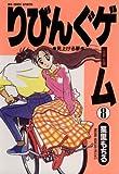 りびんぐゲーム(8) (ビッグコミックス)