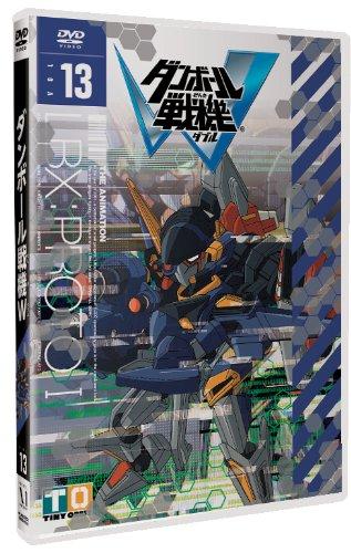 ダンボール戦機W 第13巻 [DVD]
