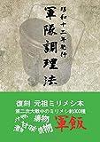 軍隊調理法 - 復刊元祖ミリメシ本 (MyISBN - デザインエッグ社)