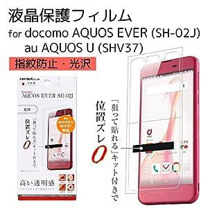 レイ・アウト AQUOS EVER SH-02J/SHV37 液晶保護 フィルム 指紋防止防止 光沢 RT-AQJ2F/A1