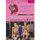人体解剖マニュアル ~一目でわかる人体の不思議~ III [消化] [DVD]