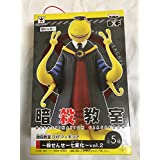 アーケード 暗殺教室 DXFフィギュア 殺せんせー 黄色 バンプレスト