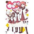 ゆるゆり (1) 新装版 (IDコミックス 百合姫コミックス)
