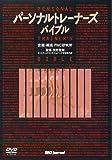 DVD・パーソナル・トレーナーズバイブル (<DVD>)