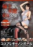 コスプレキャノンボール RUN.07 極乳×猥尻×エロコス/プレステージ [DVD]