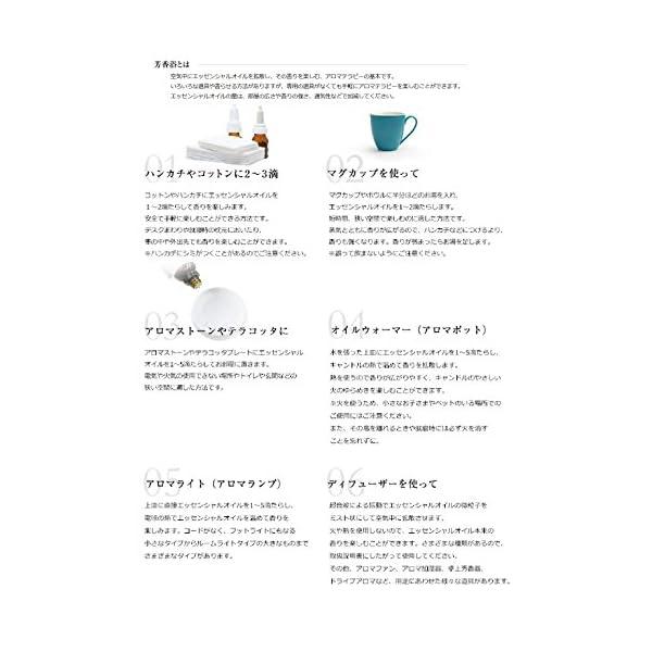 NAGOMI AROMA エッセンシャルオイル...の紹介画像7