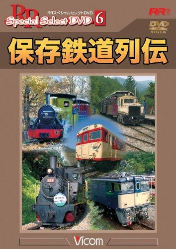 RRスペシャルセレクトシリーズ 保存鉄道列伝 [DVD]