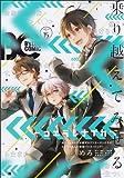 B's-LOG COMIC 2014 Apr. Vol.15 (B's-LOG COMICS)
