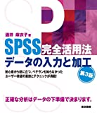 SPSS完全活用法 データの入力と加工[第3版]