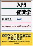 入門経済学 第4版 画像
