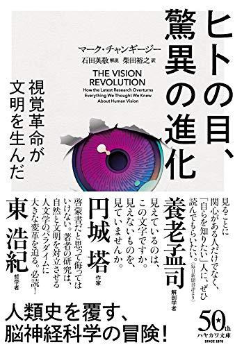 ヒトの目、驚異の進化 (ハヤカワ文庫NF)