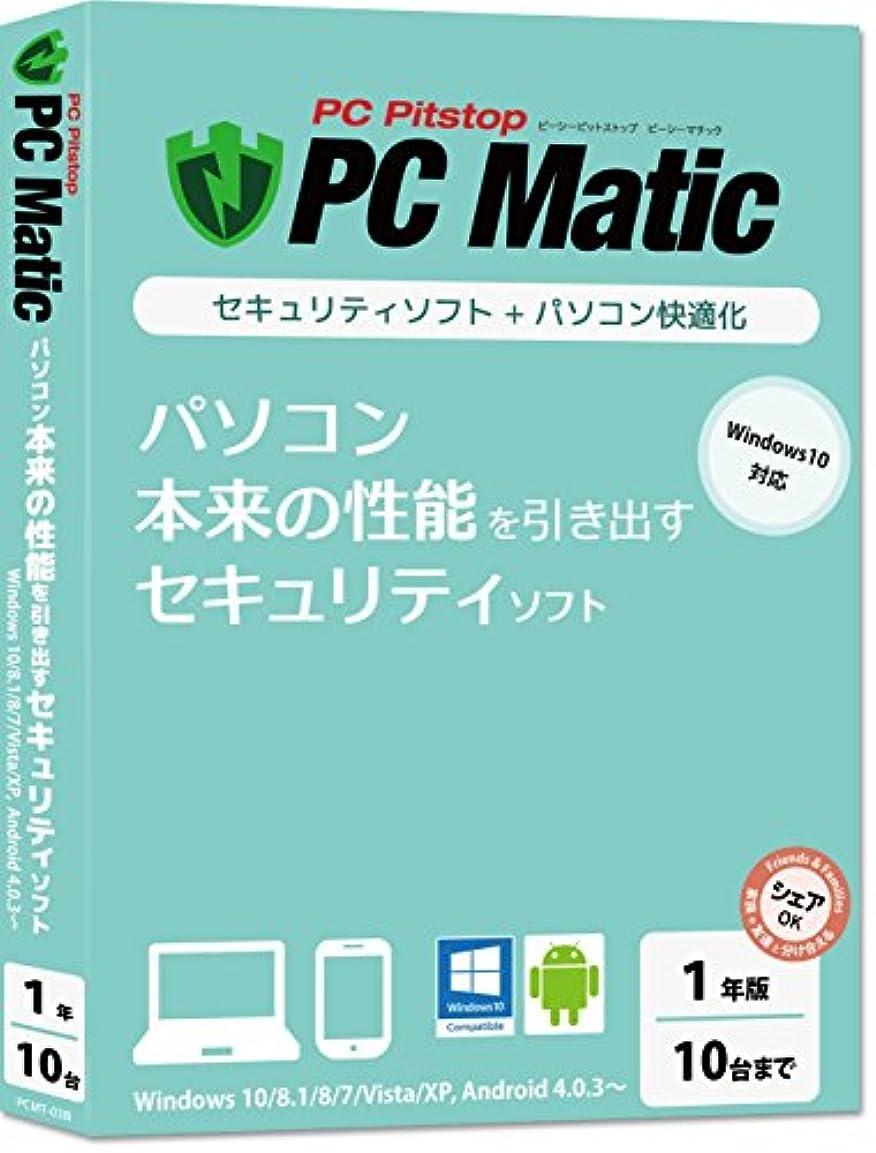ゲーム状況角度PC Matic [1年/10台] パソコン本来の性能を引き出すセキュリティソフト (最新版) Windows 10~XP/Android