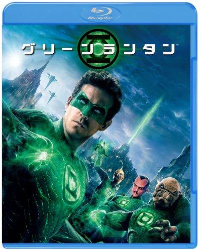グリーン・ランタン [Blu-ray]の詳細を見る