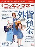 ニッキンマネー 2009年 08月号 [雑誌] 画像