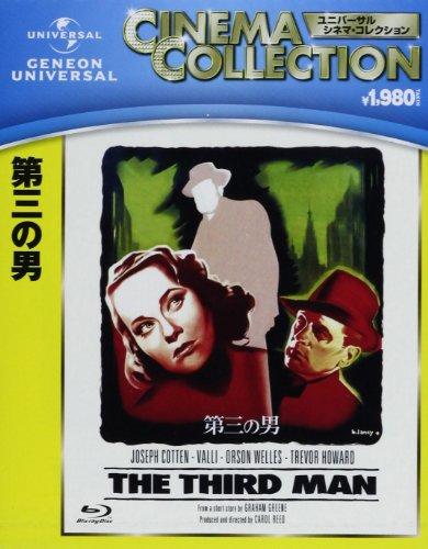第三の男 [Blu-ray]の詳細を見る