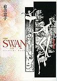 SWAN 白鳥 愛蔵版 1
