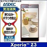 アスデック 【ノングレアフィルム3】 Xperia Z3 / docomo SO-01G & au SOL26 & SoftBank 401SO 兼用 防指紋・気泡が消失するフィルム NGB-XPRZ3
