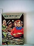銀河の時空を抜けて (ハヤカワ文庫 SF 87 宇宙英雄ローダン・シリーズ 8)