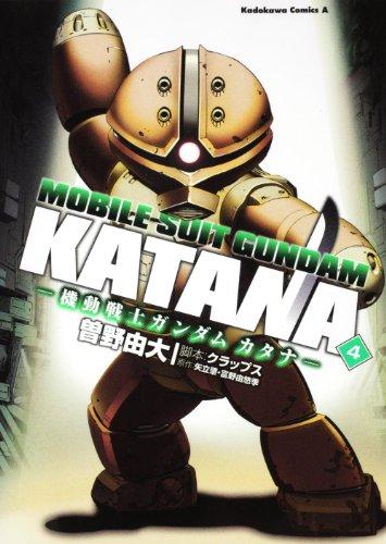 機動戦士ガンダムカタナ (4) (角川コミックス・エース 195-10)の詳細を見る
