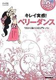 キレイ実感! ベリーダンス 今日から踊れる超入門レッスン (DVD付)
