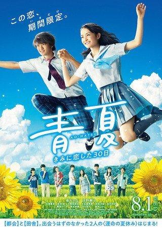 【映画パンフレット】青夏 きみに恋した30日