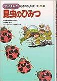 昆虫のひみつ (学研まんがひみつシリーズ 5)