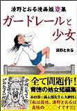 ガードレールと少女 清野とおる漫画短変集 / 清野とおる のシリーズ情報を見る